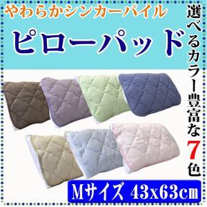 選べる7色  吸湿性に優れたコットンパイル シンカーパイルピローパッド  枕パッド:43×63cm ふわふわ綿パイル  洗えるのでいつも清潔|tokumen