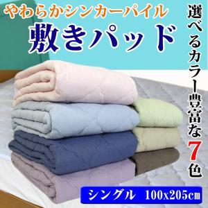 敷きパッド シングル 選べる7色  吸湿性に優れたコットンパイル  シンカーパイル敷きパッド  シングル:100×205cm ふわふわ綿パイル  洗えるのでいつも清潔|tokumen