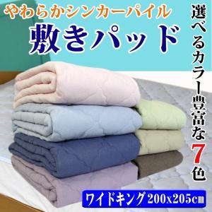 敷きパッド ワイドキング 選べる7色  吸湿性に優れたコットンパイル  シンカーパイル敷きパッド  ワイドキング:200×205cm ふわふわ綿パイル  洗えて清潔|tokumen