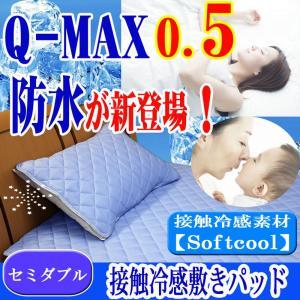 防水タイプ! 敷きパッド 冷感パッド セミダブル Q-MAX値0.5超 ひんやり  冷却マット クール寝具 接触冷感 洗える 快適涼感 送料無料 涼感|tokumen