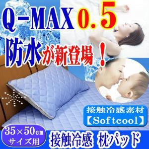 防水タイプ! 敷きパッド 枕パッド 35×50cm用 Q-MAX値0.5超 ひんやり  冷却マット ...