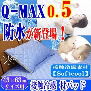 防水タイプ! 敷きパッド 枕パッド 43×63cm用 Q-MAX値0.5超 ひんやり  冷却マット ...
