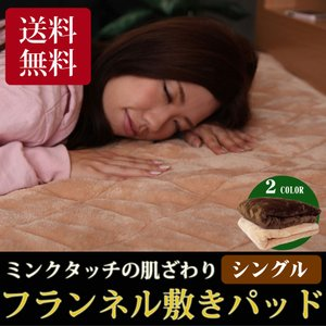 敷きパッド シングル ベッドパッド シングル パッド フランネル 送料無料  ミンクタッチ|tokumen
