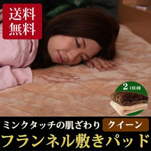 敷きパッド クイーン ベッドパッド クイーン パッド フランネル 送料無料  ミンクタッチ|tokumen