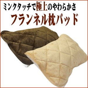 ミンクタッチの極上の肌ざわり フランネル枕パッドシーツ  43×63cm用|tokumen