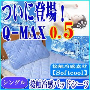 敷きパッド パッドシーツ シングル Q-MAX値0.5 接触冷感  Softcool 冷却マット ひんやり クール寝具 快適涼感 送料無料の写真