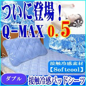 敷きパッド パッドシーツ ダブル Q-MAX値0.5 接触冷感  Softcool 冷却マット ひんやり クール寝具 快適涼感 送料無料|tokumen