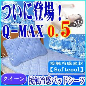 敷きパッド パッドシーツ クイーン Q-MAX値0.5 接触冷感  Softcool 冷却マット ひんやり クール寝具 快適涼感 送料無料|tokumen