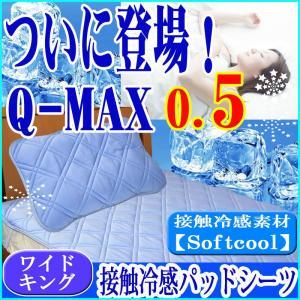 敷きパッド パッドシーツ ワイドキング Q-MAX値0.5 接触冷感  Softcool 冷却マット ひんやり クール寝具 快適涼感 送料無料|tokumen