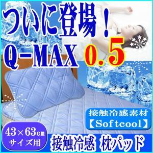 敷きパッド 枕パッド 43×63cm用 Q-MAX値0.5 接触冷感  Softcool 冷却マット  ひん やり クール寝具 快適涼感 涼感 枕パッド|tokumen