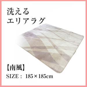 サラフワ エリアラグ  南風  約185×185cm|tokumen