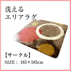 サラフワ エリアラグ  サークル  約185×185cm|tokumen
