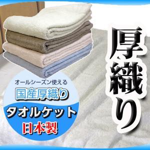 日本製 厚織りタオルケット ふんやりやわらかコットンパイル100%ご家庭で洗えますオールシーズン使えるシングルサイズ|tokumen