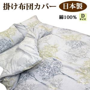 日本製 掛け布団カバー ダブル 掛けふとんカバー 掛けカバー ダブル 布団カバー ダブル ふとんカバー まるでリネンのような風合い|tokumen