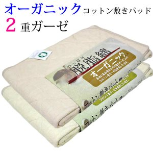 オーガニックコットン2重ガーゼ 脱脂綿 敷きパッド シングル ベッドパッド 米国オーガニックコットン...