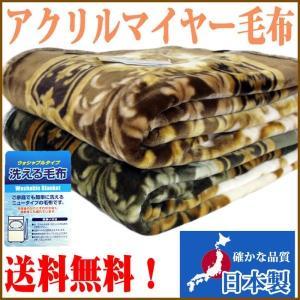 送料無料 超極細アクリル繊維使用 アクリルマイヤー毛布確かな品質 日本製 シングルサイズ|tokumen