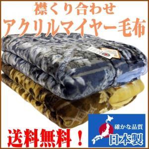 ムートンタッチ襟ぐり毛布 送料無料 肩までスッポリ暖かい 襟くりアクリルマイヤー合わせ毛布 静電気が発生し難い帯電防止加工 日本製シングルサイズ|tokumen