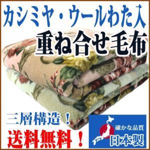 重ね合せ毛布送料無料 カシミヤ・ウール・ポリエステル混わた入り  重ね合せアクリルマイヤー毛布  静電気が発生し難いクラカーボ素材使用  日本製シングル|tokumen