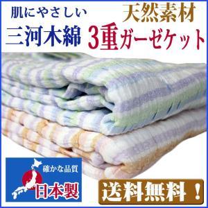 くしゅくしゅのやさしい肌ざわり  三河木綿を使用した 3重 ガーゼケット  送料無料   使うほどにやわらかい 日本の匠|tokumen
