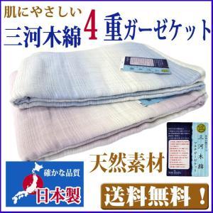 包まれるようなやさしい肌ざわり  三河木綿を使用した 4重 ガーゼケット  送料無料   使うほどにやわらかい 日本の匠|tokumen