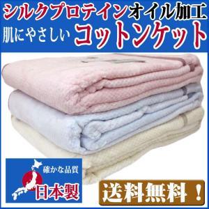 シルクプロテインオイル加工  肌にやさしい  コットンニューマイヤー毛布  綿毛布  送料無料|tokumen