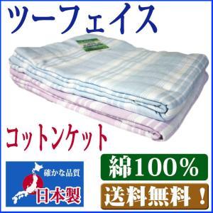 2つの顔のツーフェイス  表はガーゼ 裏はパイルの  ツーフェイスコットンケット  綿100%  送料無料|tokumen