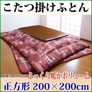 送料無料!【驚きのふっくらボリューム】200×200cmのゆったりサイズこたつ布団こたつ掛けふとん 毛布仕上げのやわらかさ!|tokumen