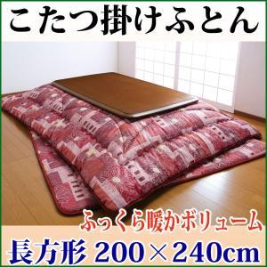 送料無料!【驚きのふっくらボリューム】200×240cmのゆったりサイズこたつ布団こたつ掛けふとん 毛布仕上げのやわらかさ!|tokumen