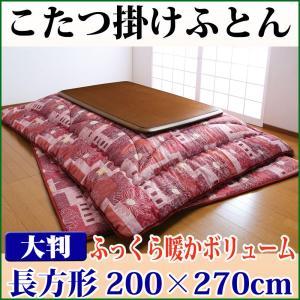 送料無料!【驚きのふっくらボリューム】200×270cmのゆったりサイズこたつ布団こたつ掛けふとん 毛布仕上げのやわらかさ!|tokumen