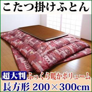 送料無料!【驚きのふっくらボリューム】200×300cmのゆったりサイズこたつ布団こたつ掛けふとん 毛布仕上げのやわらかさ!|tokumen