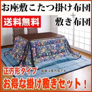 送料無料!  こたつ掛け布団+敷き布団セット  正方形80×80×75cm  椅子に座ってゆったり暖かリラックス|tokumen