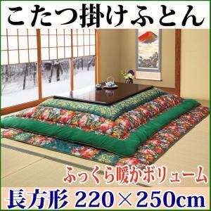 驚きのふっくらボリューム 水を弾くはっ水加工 220×250cmのゆったりサイズこたつ布団こたつ掛けふとん毛布仕上げのやわらかさ|tokumen