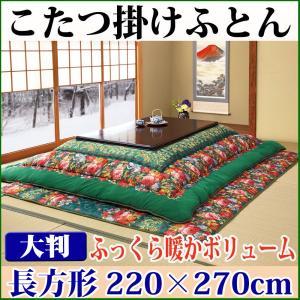 驚きのふっくらボリューム 水を弾くはっ水加工 220×270cmのゆったりサイズこたつ布団こたつ掛けふとん毛布仕上げのやわらかさ|tokumen