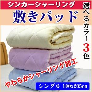 シャーリング加工してます!  吸湿性に優れたコットンパイル  シンカーシャーリング敷きパッド  シングル:100×205cm ふわふわ綿パイル  洗えるのでいつも清潔|tokumen