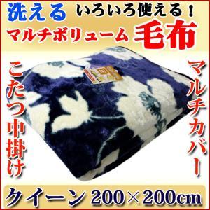 マルチボリューム ブランケット毛布 クイーンサイズ200×200cmこたつ掛け毛布やマルチカバーとしても使える 送料無料|tokumen