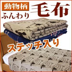 ステッチ入り 動物柄 ふんわりポリエステル毛布  シングル お昼寝ブランケットやひざ掛け毛布で大活躍 ご家庭で洗えます|tokumen
