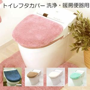 超お買い得  数量限定  在庫処分 トイレふたカバー特殊型|tokumen