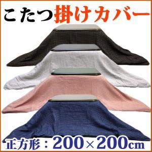 裏面フリースが暖かい こたつ掛けふとんカバー正方形:約200×200cm tokumen