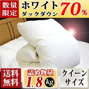 ホワイトダックダウン70% 羽毛布団 クイーンサイズでこの価格!たっぷり羽毛1.8kg  洗えるのでいつでも清潔!|tokumen