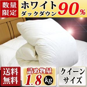 ホワイトダックダウン90% 羽毛布団 クイーンサイズでこの価格!たっぷり羽毛1.8kg  洗えるのでいつでも清潔!|tokumen