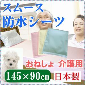 安心介護 フラットシーツ スムース 防水シーツ   しっかり防水 もれずに安心  145×90cm 日本製  洗えるのでいつも清潔|tokumen