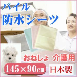 安心介護 フラットシーツ パイル 防水シーツ   しっかり防水 もれずに安心  145×90cm 日本製  洗えるのでいつも清潔|tokumen