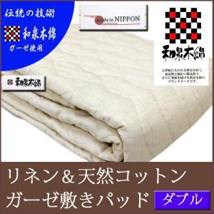麻 敷きパッド 麻 リネン ダブル ガーゼ シーツ ベッドパッド パッド【麻+和泉木綿】ガーゼ敷きパッドの贅沢なコラボ 日本製 自然素材のやさしさ|tokumen
