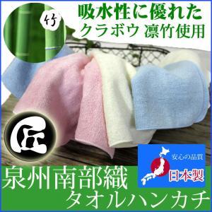 クラボウ 凛竹使用  泉州南部織 タオルハンカチ 日本製 ハンドタオル バンブーレーヨン バツグンの吸水性 速乾性 驚くほどやわらかくやさしい肌ざわり|tokumen