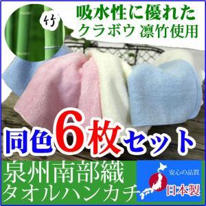 とってもお得な同色6枚セット クラボウ 凛竹使用  泉州南部織 タオルハンカチ 日本製 ハンドタオル バンブーレーヨン バツグンの吸水性 速乾性|tokumen