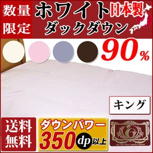 【ホワイトダックダウン】90%! エクセルゴールドラベル羽毛ふとん ダウンパワー350dp以上!品質の証!安心の日本製 送料無料!キングサイズ|tokumen