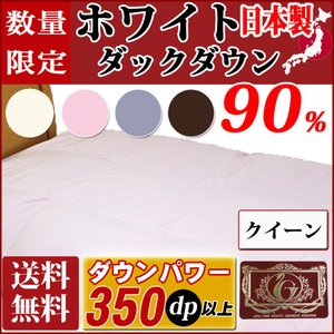 【ホワイトダックダウン】90%! エクセルゴールドラベル羽毛ふとん ダウンパワー350dp以上!品質の証!安心の日本製 送料無料!クイーンサイズ|tokumen