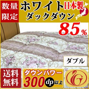 【ホワイトダックダウン】85%! ニューゴールドラベル羽毛ふとん 花柄 ダウンパワー300dp以上! 品質の証!安心の日本製 送料無料!ダブルサイズ|tokumen