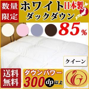【ホワイトダックダウン】85%! ニューゴールドラベル羽毛ふとん ダウンパワー300dp以上! 品質の証!安心の日本製 送料無料!クイーンサイズ|tokumen