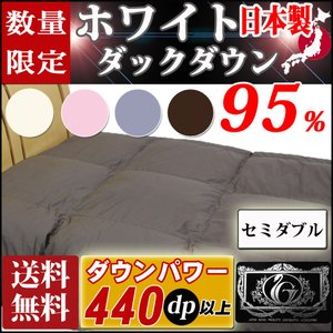 【ホワイトダックダウン】95%! プレミアムゴールドラベル羽毛ふとん ダウンパワー440p以上! 品質の証!安心の日本製 送料無料!セミダブルサイズ|tokumen